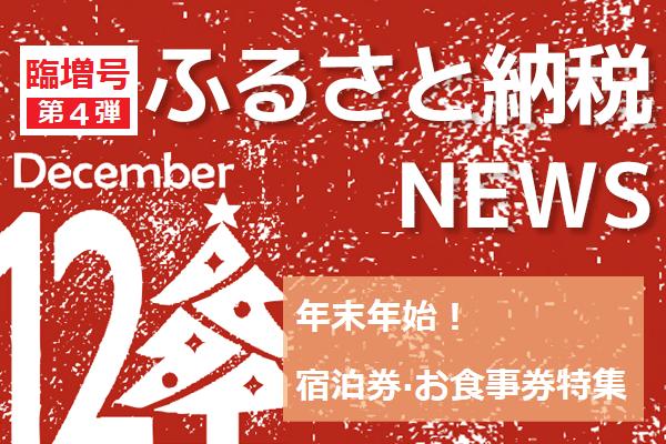 宿泊券・お食事券特集【12月臨時増刊号第4弾!ふるさと納税NEWS】