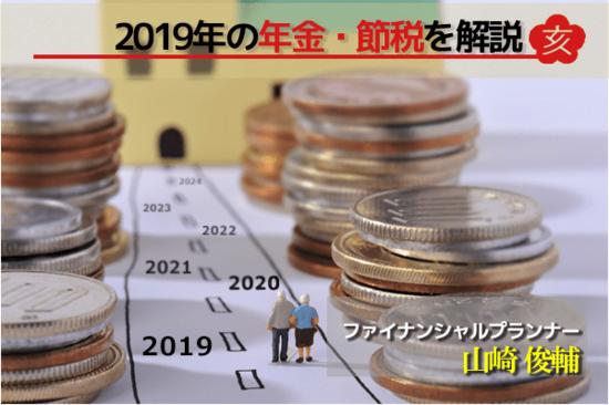 日本の年金制度、節税制度の次のカタチ。使い方