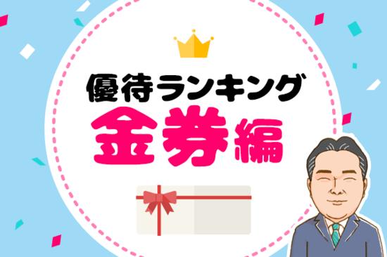 優待弁護士が選んだ!「金券・クオカード」優待TOP5! コンビニゼロ円生活