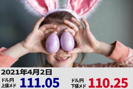 今夜、米雇用統計発表! 111円の円安ハードル、「意外に難しい」?