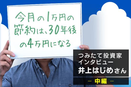 月10万円の積み立てが、10年で1億円に!:井上はじめさんインタビュー中編