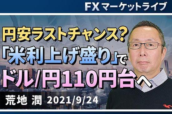 [動画で解説]「円安ラストチャンス来た? 「米利上げ盛り」でドル/円110円台へ」FXマーケットライブ