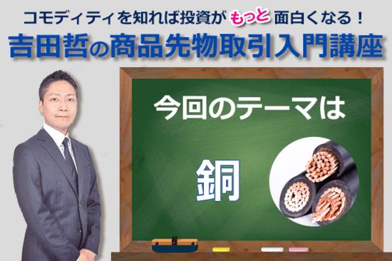 コモディティ☆クイズ 今回のテーマは「銅」!