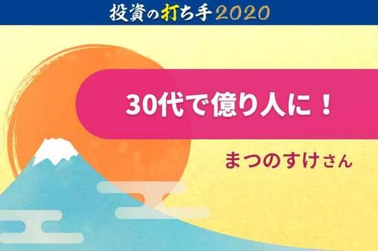 日本株&ポイント投資家・まつのすけさんの、2019年の勝敗と2020年戦略