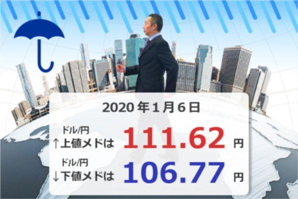 2020年は円高、株安でスタート!米・イラン戦争ならば「世界経済は崩壊」?