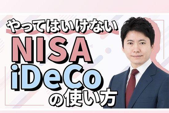 [動画で解説]【投資】やってはいけないNISA・iDeCoの使い方。実践的資産形成術