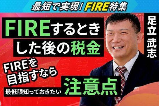 [動画で解説]FIREするとき・した後の税金 FIREを目指すなら最低限知っておきたい注意点(足立 武志)
