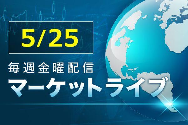 [動画で解説]米朝会談キャンセルで円買いに動くマーケット
