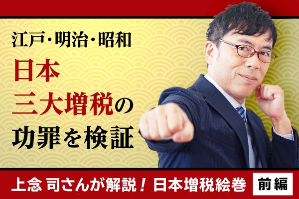 ついに消費税増税!今こそ振り返るべき「日本増税史」を上念司さんが解説!