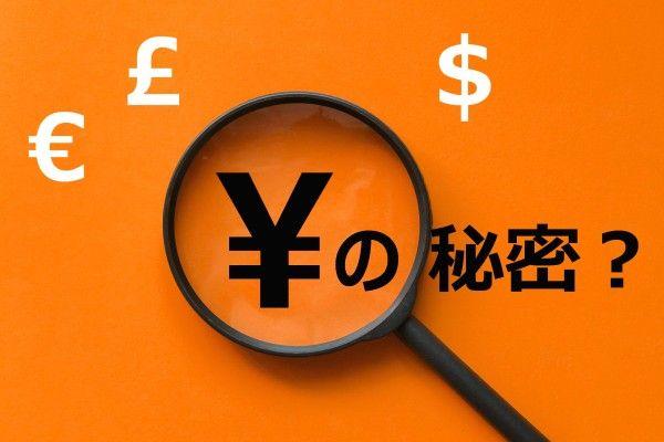 米国要因が8割以上:日本円の秘密(2)