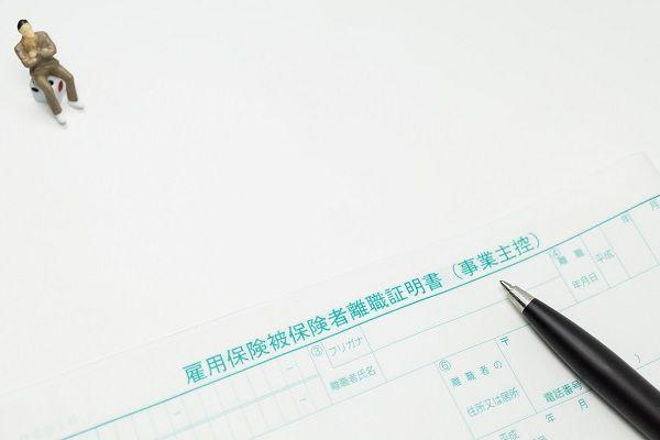 雇用保険法公布【44年前の12月28日】