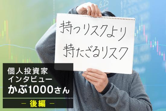 人気ブロガー・かぶ1000さんインタビュー後編:ポートフォリオはこう作る!