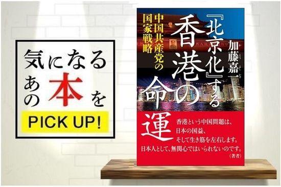 「『北京化』する香港の命運ー中国共産党の国家戦略」【書籍紹介】
