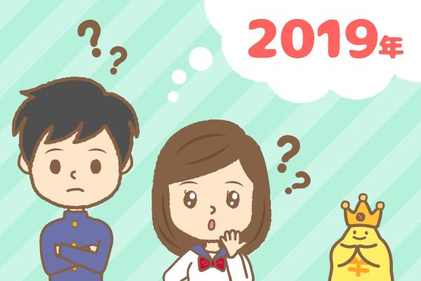 【特別編】株価が下落!2019年はどうなる?