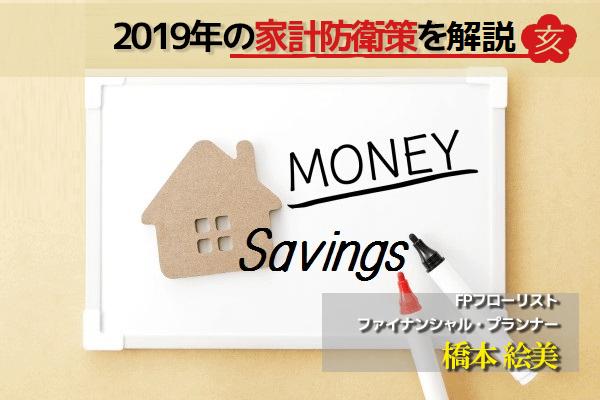 家計防衛テクニック2019・固定費の10大見直しで年12万円節約する!