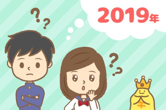 【特別編】2019年の投資ってどうなの?年末の下落から反転のワケと今後の予想