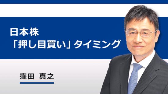 [動画で解説]パニック売りどこまで続く?恐怖指数ではかる日本株「押し目買い」タイミング