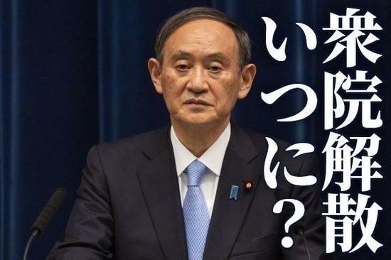 衆院解散総選挙いつ?菅首相、初の日米首脳会談へ