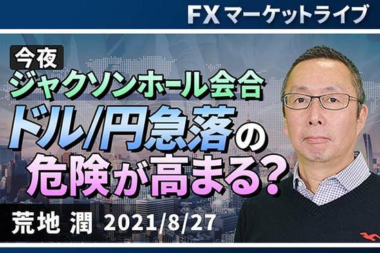 [動画で解説]「パウエルFRB議長の発言で、ドル/円急落?」FXマーケットライブ