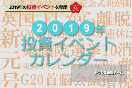 2019年・投資イベントカレンダー