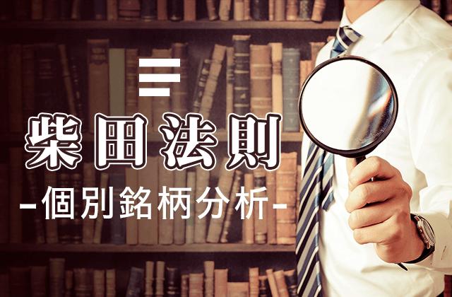 「柴田法則」個別銘柄分析1月第5週
