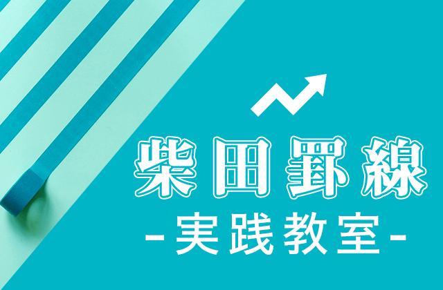 日経平均は下落幅の三分の二戻し達成…一段高には更なる円安が必要-大きな上昇となるには、日本市場で為替が引け値で84.481円を超える円安となることが必要-