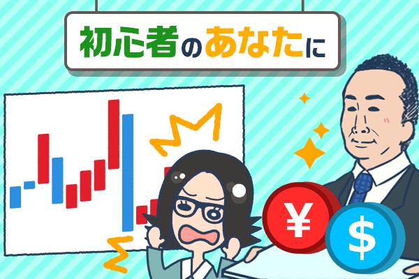 超初心者でもわかる[為替]!知っておきたい2019年大波乱の「円高」の理由!