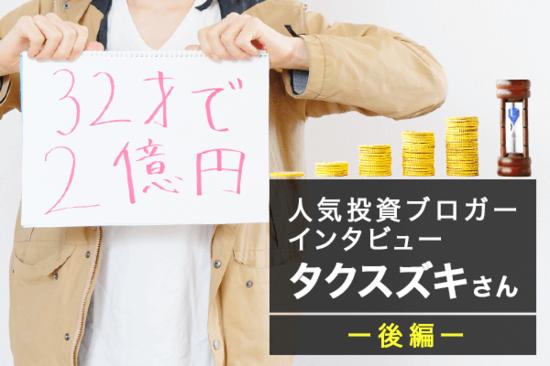 人気投資ブロガー・タクスズキさん 後編:100円からでも投資を始めてみよう!