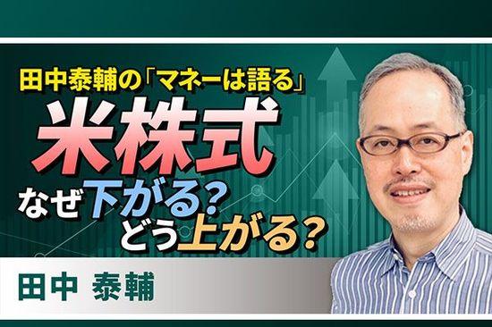[動画で解説]【米株式】なぜ下がる?どう上がる?
