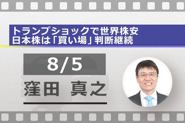 [動画で解説]トランプショックで世界株安 日本株は「買い場」判断継続