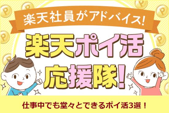 仕事中に堂々とできるポイ活3選!【楽天ポイ活応援隊】
