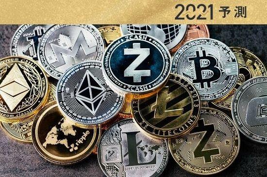 ビットコイン2021年7大予測:DX加速で仮想通貨の地位向上へ