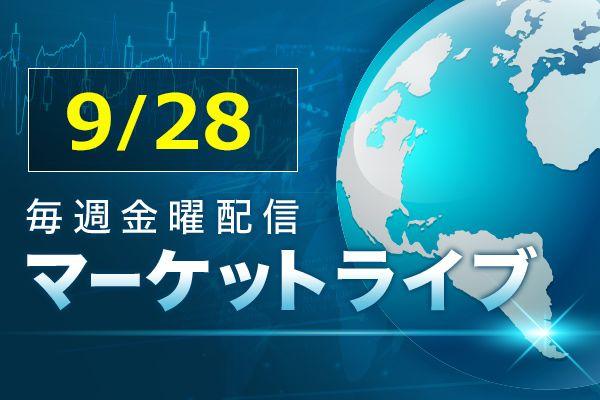 [動画で解説]ドル/円が年初来高値を更新! 今後の見通しは?