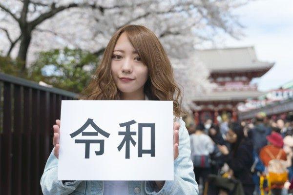 イベント三昧!「令和」元年の歩き方。昭和、平成にみる改元ジンクスと経済効果