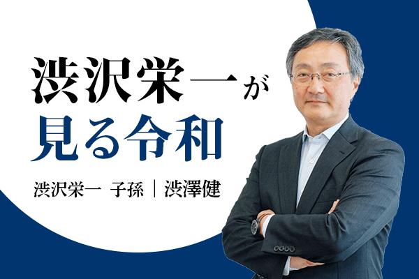 新1万円・渋沢栄一は今の日本をどう見る?渋澤健インタビュー(前編)