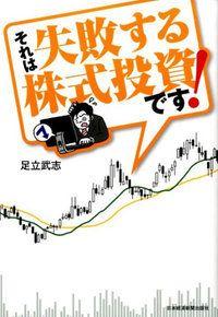 それは失敗する株式投資です!