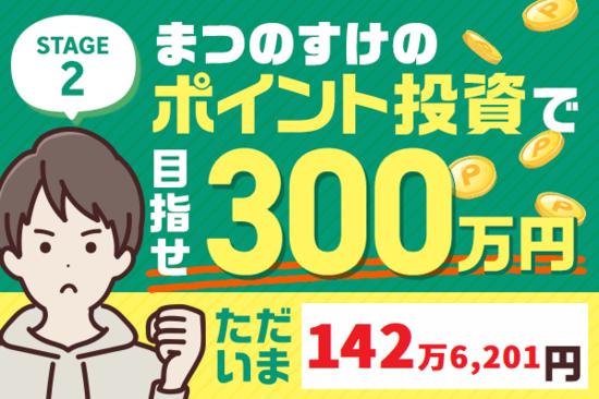 ただいま142万6,201円!まつのすけの、ポイント投資で「めざせ300万円!」
