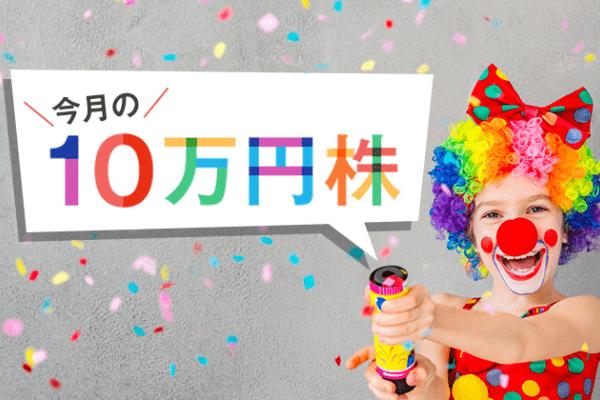 今月の10万円株