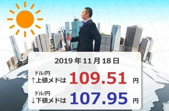 リスクオン「復活」でドル/円上昇。米中合意なら円安で110円?それとも材料出尽くしの円高で107円?