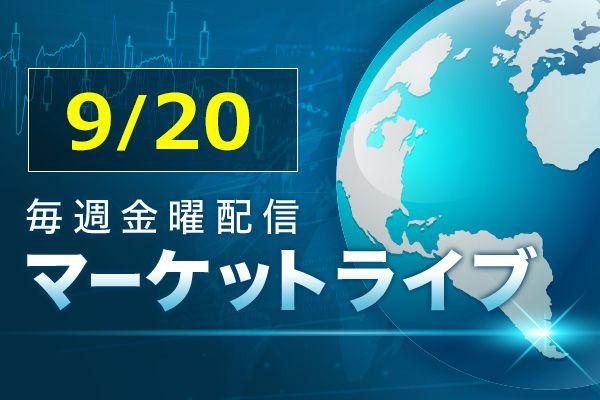 [動画で解説]FX:三連休は円高リスクに注意?政策金利ラッシュ終了でポジション調整