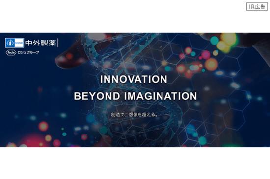 【IR広告】中外製薬 革新的創薬技術で成長する製薬企業