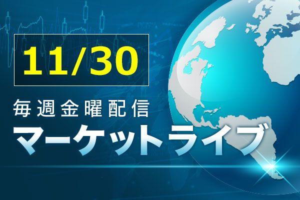 [動画で解説]FX:大注目のG20! 来週はドル高、ドル安どちらに?