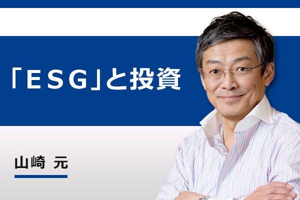 [動画で解説]「ESG」と投資について