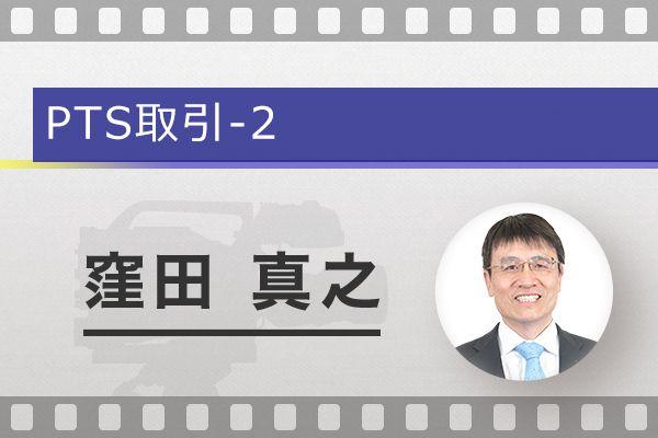 [動画で解説]PTS取引 第2回:SOR有効なら東証より「安く買い、高く売る」機会を逃さない