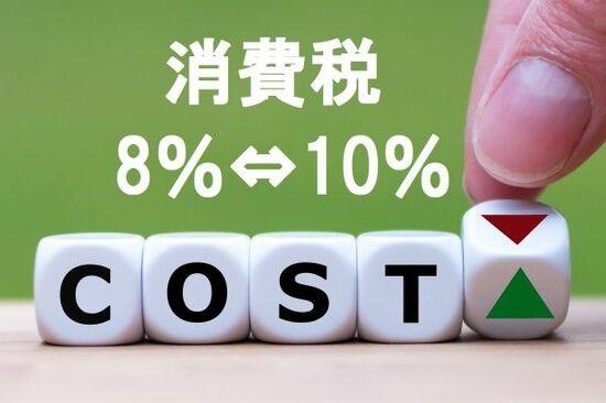そば屋の出前は8%?10%?消費増税前より安くなるかも?軽減税率、ポイント還元便利帳