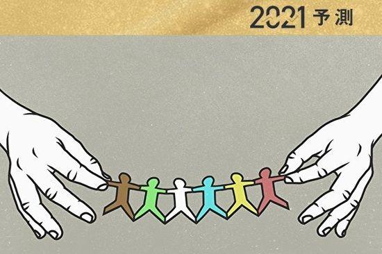 経済・社会の2021年10大予測:コロナ禍継続で痛みと恩恵、どこに?