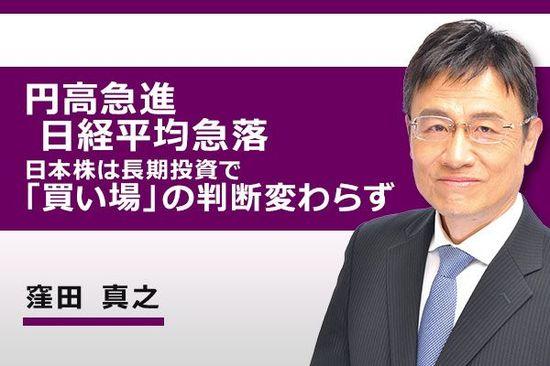 [動画で解説]円高急進・日経平均急落。日本株は、長期投資で「買い場」の判断変わらず