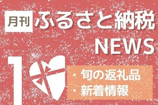バレンタインの準備OK?チョコレート特集【1月号!ふるさと納税NEWS】