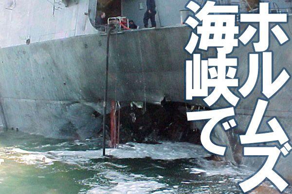 緊急レポート!どう見る?安倍首相イラン訪問中の「ホルムズ海峡被弾事件」