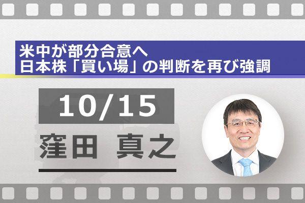 [動画で解説]米中が部分合意へ、日本株「買い場」の判断を再び強調